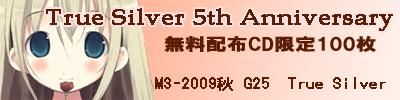 TrueSilver / 無料配布CD